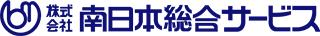 南日本総合サービス公式サイト